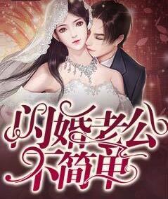 薛夕向淮全文免费阅读