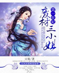 苏鸣小说免费阅读