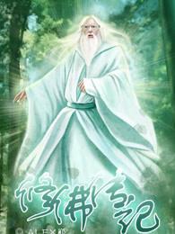 李清穿越成纣王