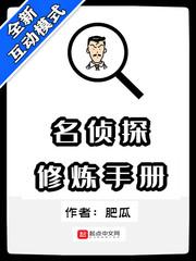 名侦探修炼手册